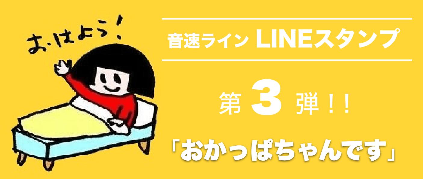 LINEスタンプ第3弾「おかっぱちゃんです」