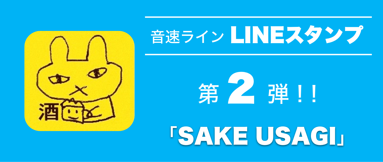 LINEスタンプ第2弾「SAKE USAGI」