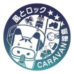 風とロック CARAVAN福島